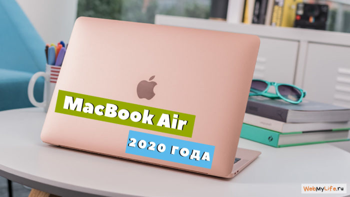 Новый MacBook Air 2020
