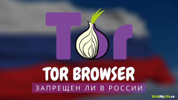 Законно ли использовать браузер тор гирда браузер тор настройки на андроид hydra
